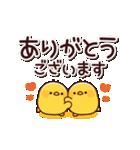 大きな文字&ヒヨコ(個別スタンプ:09)