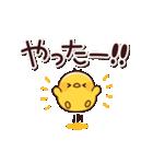 大きな文字&ヒヨコ(個別スタンプ:10)