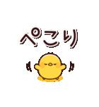 大きな文字&ヒヨコ(個別スタンプ:12)