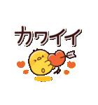 大きな文字&ヒヨコ(個別スタンプ:15)