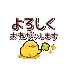 大きな文字&ヒヨコ(個別スタンプ:16)