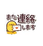 大きな文字&ヒヨコ(個別スタンプ:23)