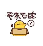 大きな文字&ヒヨコ(個別スタンプ:24)