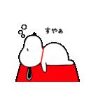 ゆる~い♪スヌーピー オノマトペスタンプ(個別スタンプ:24)