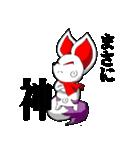 お稲荷たん(個別スタンプ:04)
