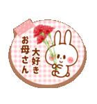 母の日*付箋スタンプ【お母さん&ママ】へ(個別スタンプ:01)