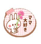 母の日*付箋スタンプ【お母さん&ママ】へ(個別スタンプ:02)