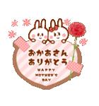 母の日*付箋スタンプ【お母さん&ママ】へ(個別スタンプ:03)