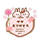 母の日*付箋スタンプ【お母さん&ママ】へ(個別スタンプ:04)