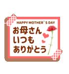 母の日*付箋スタンプ【お母さん&ママ】へ(個別スタンプ:05)