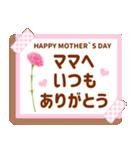 母の日*付箋スタンプ【お母さん&ママ】へ(個別スタンプ:06)