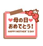 母の日*付箋スタンプ【お母さん&ママ】へ(個別スタンプ:08)