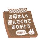 母の日*付箋スタンプ【お母さん&ママ】へ(個別スタンプ:09)