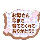 母の日*付箋スタンプ【お母さん&ママ】へ(個別スタンプ:10)