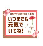 母の日*付箋スタンプ【お母さん&ママ】へ(個別スタンプ:17)