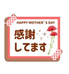 母の日*付箋スタンプ【お母さん&ママ】へ(個別スタンプ:19)