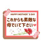 母の日*付箋スタンプ【お母さん&ママ】へ(個別スタンプ:20)