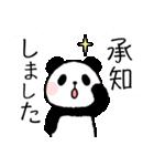 ほのぼのパンダさん。2(個別スタンプ:3)