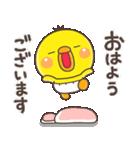 ひよこのぴっぴ2(個別スタンプ:01)