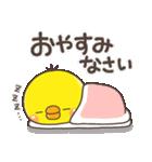 ひよこのぴっぴ2(個別スタンプ:02)