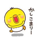 ひよこのぴっぴ2(個別スタンプ:04)