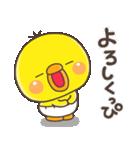 ひよこのぴっぴ2(個別スタンプ:05)