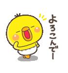 ひよこのぴっぴ2(個別スタンプ:08)