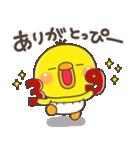 ひよこのぴっぴ2(個別スタンプ:09)