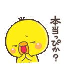 ひよこのぴっぴ2(個別スタンプ:11)