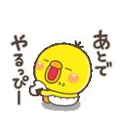 ひよこのぴっぴ2(個別スタンプ:20)