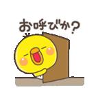 ひよこのぴっぴ2(個別スタンプ:22)
