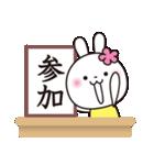 記者発表です3♥️花うさちゃん(個別スタンプ:30)