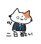 おじさん猫(肥満)の日常(個別スタンプ:22)