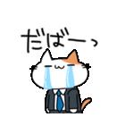 おじさん猫(肥満)の日常(個別スタンプ:24)