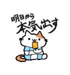 おじさん猫(肥満)の日常(個別スタンプ:35)