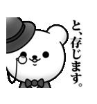 くま紳士 vol.2(個別スタンプ:24)