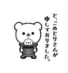 くま紳士 vol.2(個別スタンプ:31)