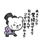 くま紳士 vol.2(個別スタンプ:38)