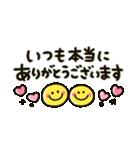 にこちゃん♡思いやりメッセージ(個別スタンプ:08)