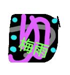 梅雨(個別スタンプ:01)