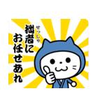 ねこ侍とねこ忍者(個別スタンプ:39)
