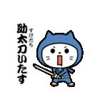 ねこ侍とねこ忍者(個別スタンプ:40)