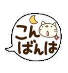 てるてるねこ5(挨拶ふきだし編)(個別スタンプ:04)