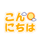デカ文字のあいさつ(個別スタンプ:03)
