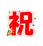 デカ文字のあいさつ(個別スタンプ:26)