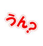 デカ文字のあいさつ(個別スタンプ:35)