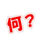 デカ文字のあいさつ(個別スタンプ:36)