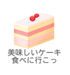 スイーツおうこく~たべたい編~(個別スタンプ:40)