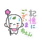 つる坊~山の妖精さん~(個別スタンプ:18)