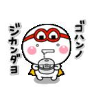 しろまるくんの【はらぺこ戦士炊飯ジャー】(個別スタンプ:11)